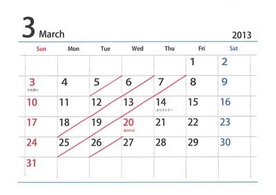 定休日カレンダー(3月).jpg